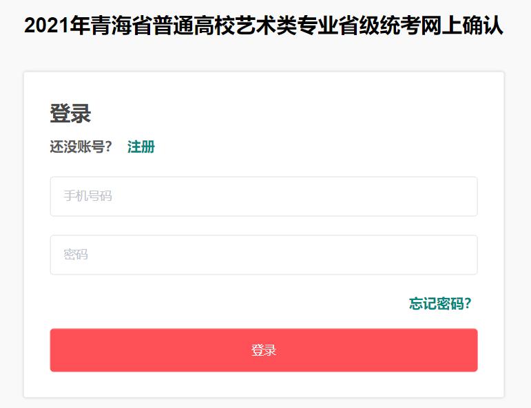 青海省教育考试网2021年青海普通高等学校艺术类考试网上准考证打印系统入口