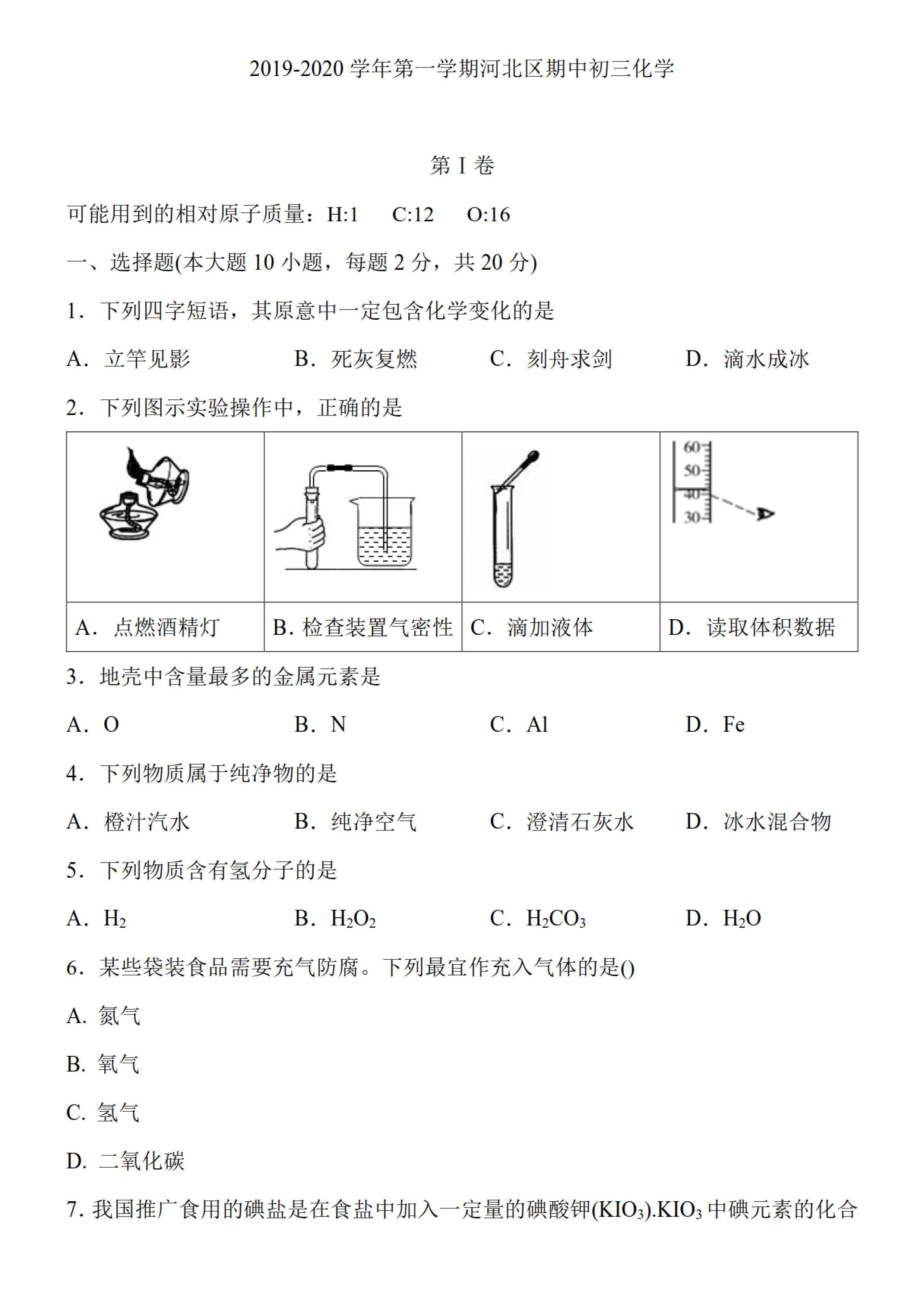 2019-2020天津河北区初三期中化学模拟试题及答案(PDF下载版)