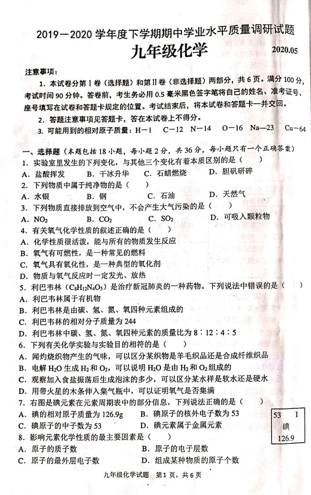 2019-2020山东临沂市初三期中化学模拟试题及答案(PDF下载版)