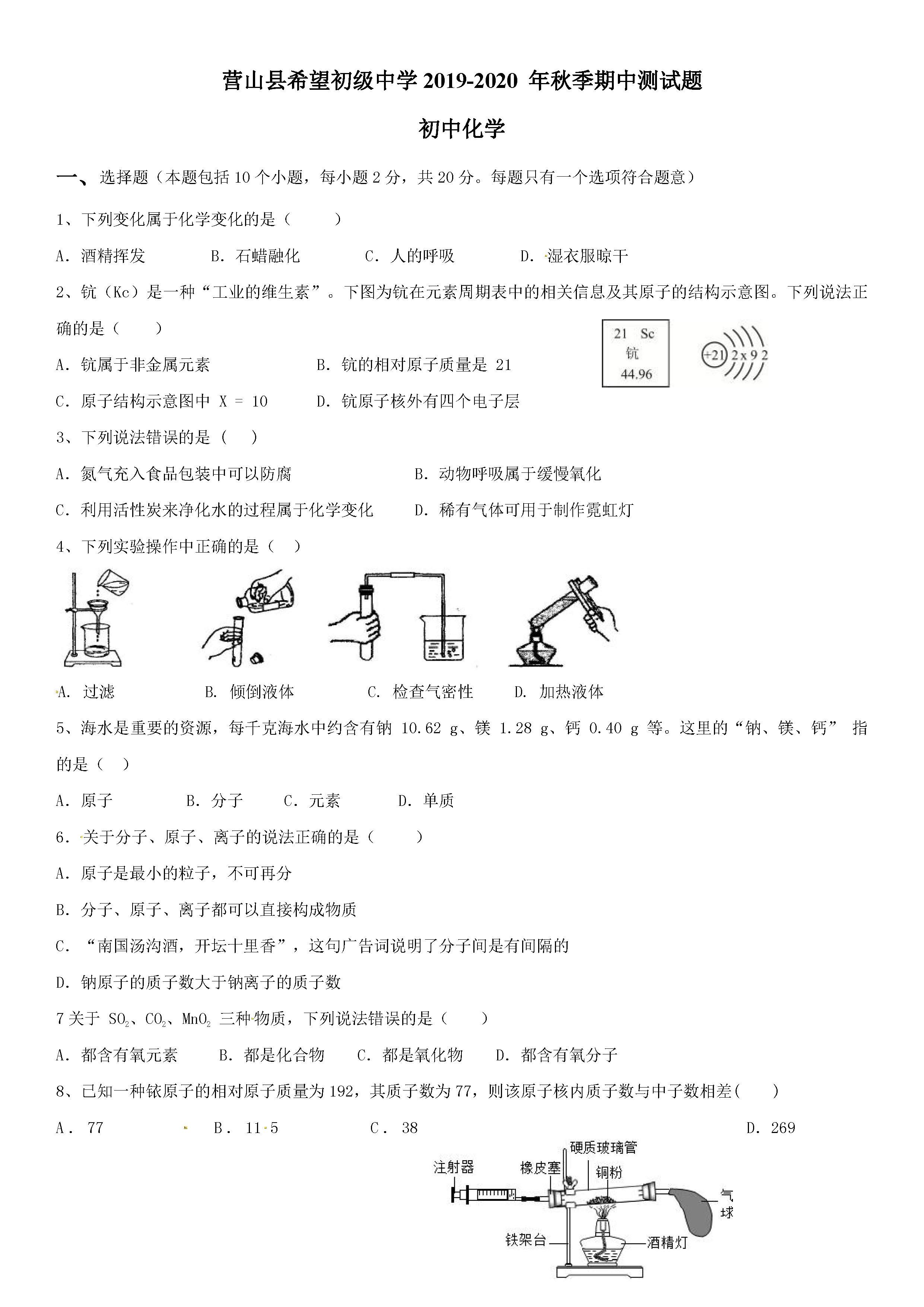 2019-2020四川营山县希望中学校初三期中化学模拟试题及答案(PDF下载版)