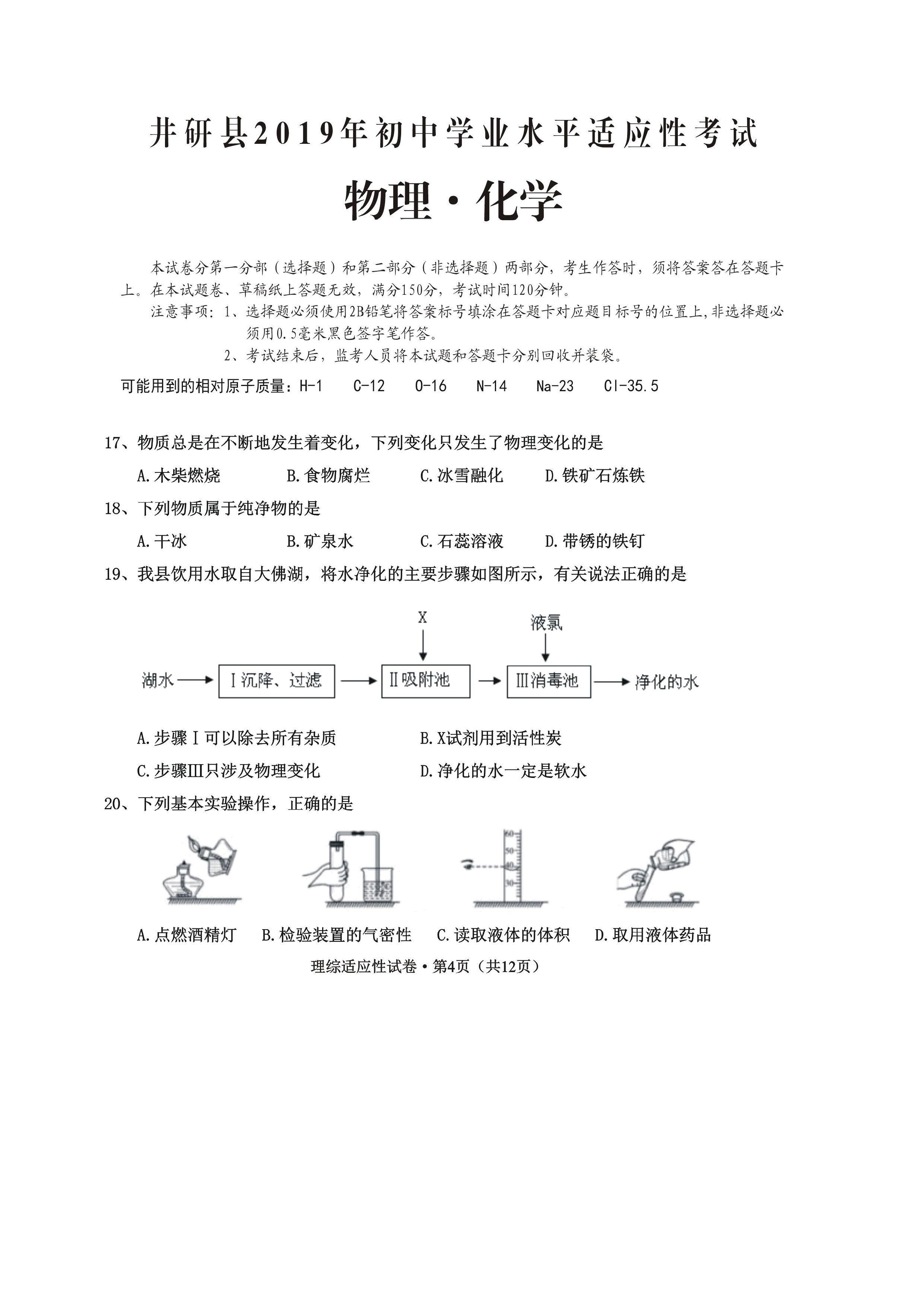 2019-2020四川井研县初三期中化学模拟试题及答案(PDF下载版)