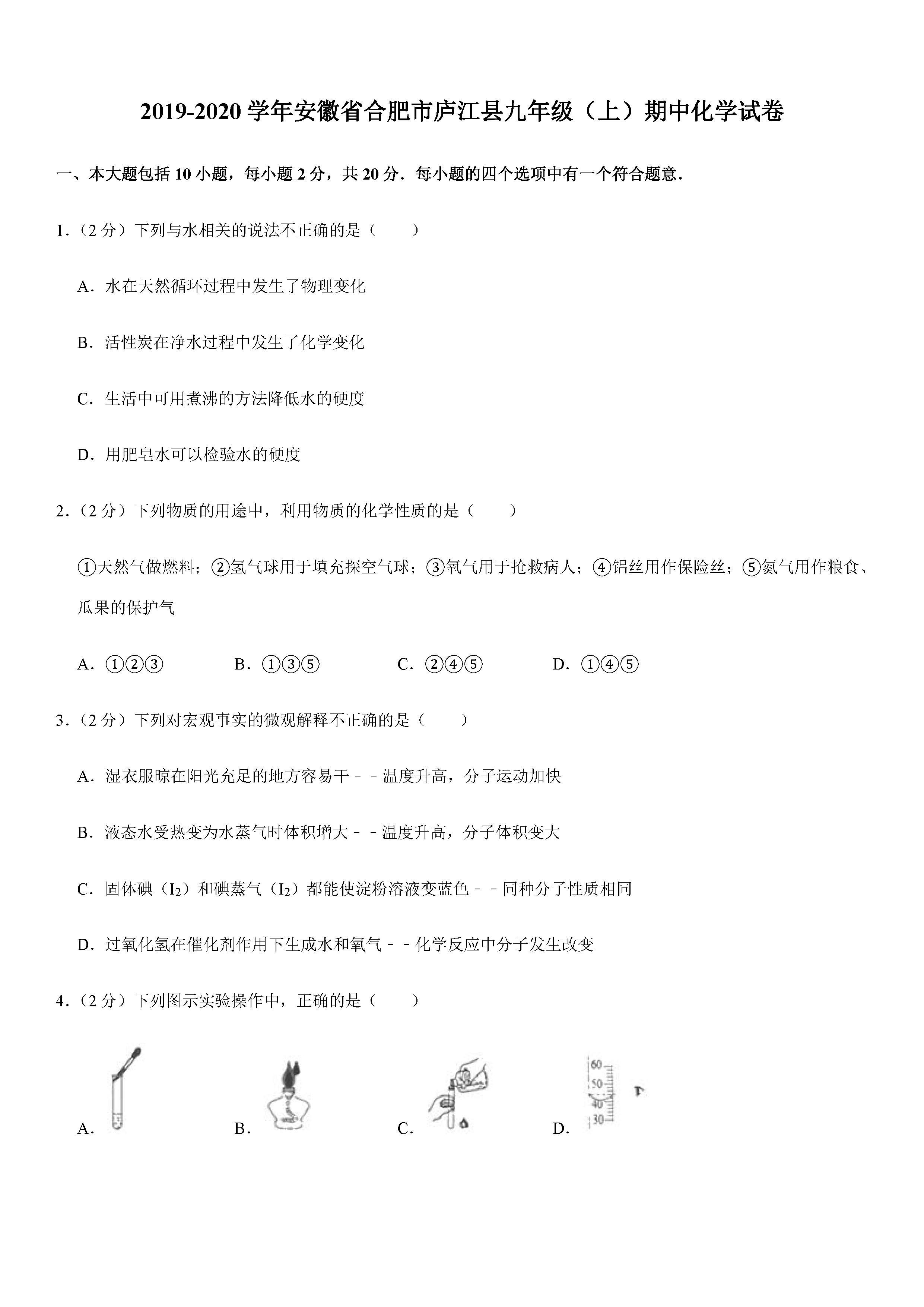 2019-2020安徽省合肥市初三期中化学模拟试题及答案(PDF下载版)