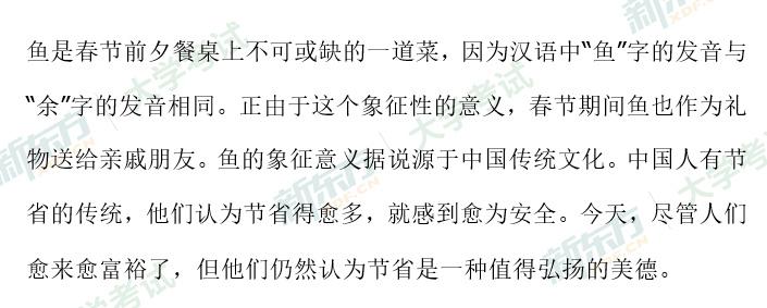 """2020年12月英语四级翻译真题第一套:中国春节中的""""鱼""""文化"""