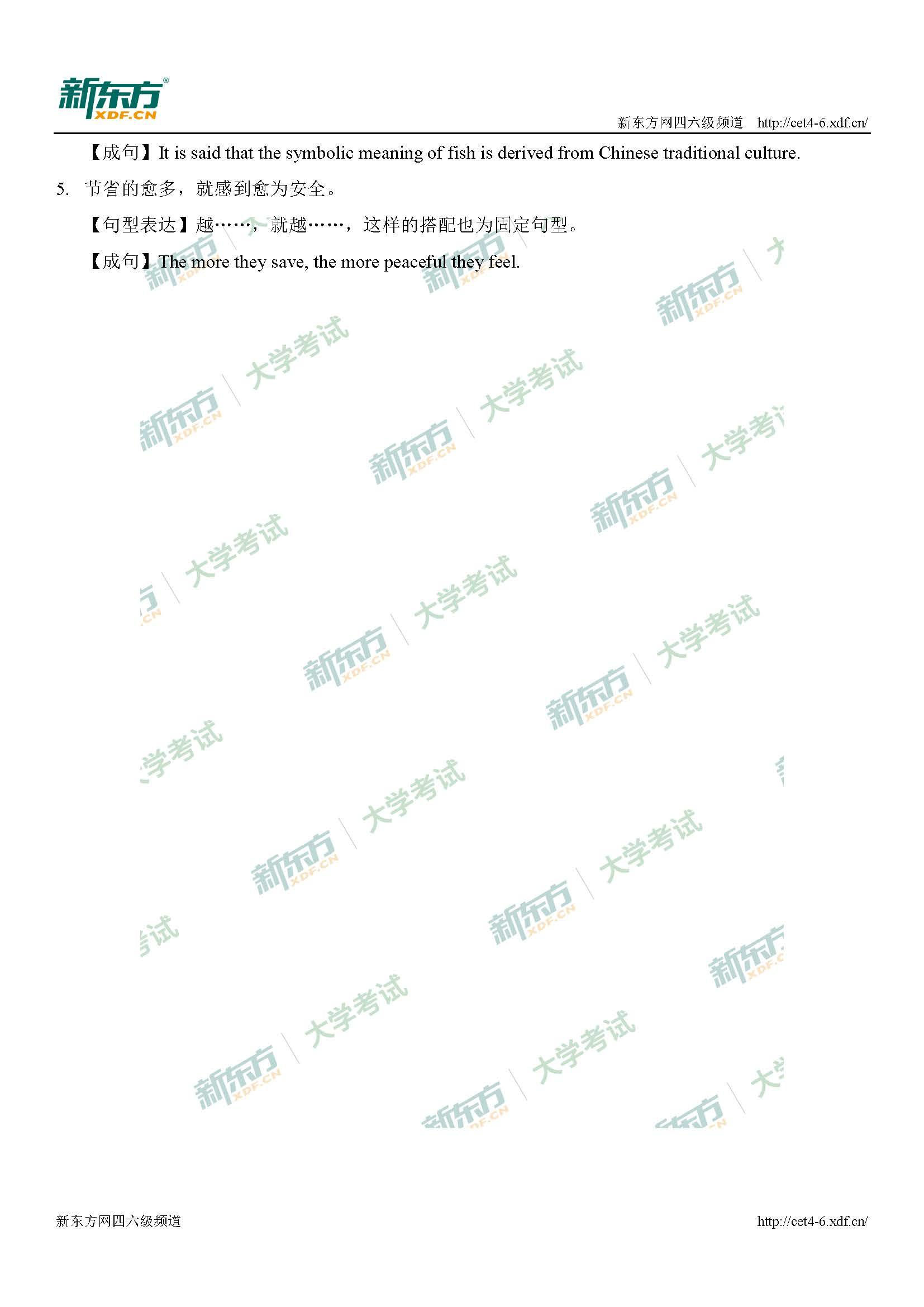 2020年12月英语四级翻译真题及解析(太原新东方)