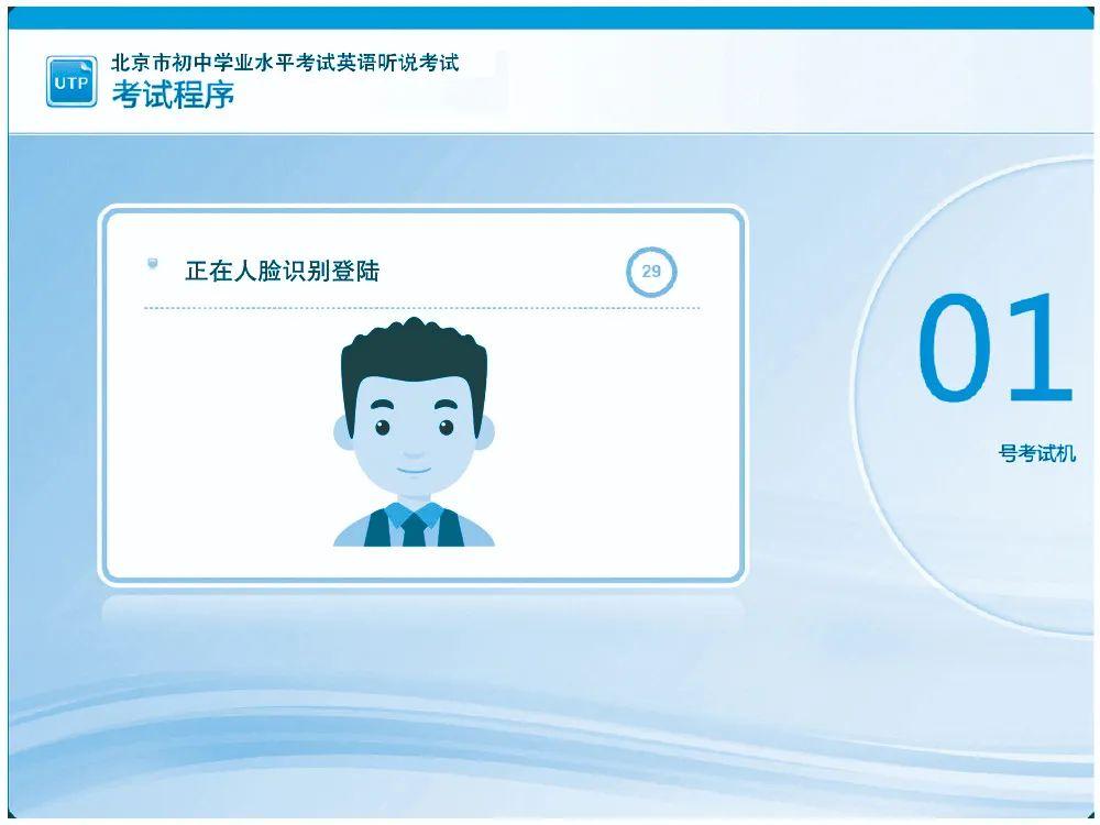 2021北京初中学业水平考试第一次英语听说机考操作指南