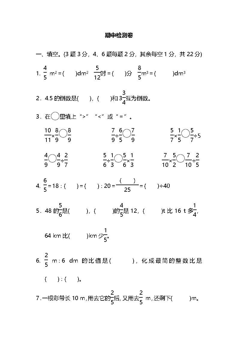 2020年人教数学六年级上册期中检测卷