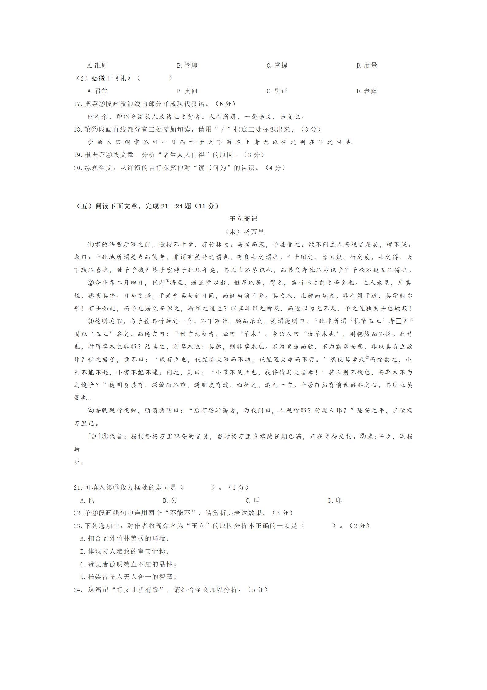 2021上海普陀高三一模语文试卷及答案
