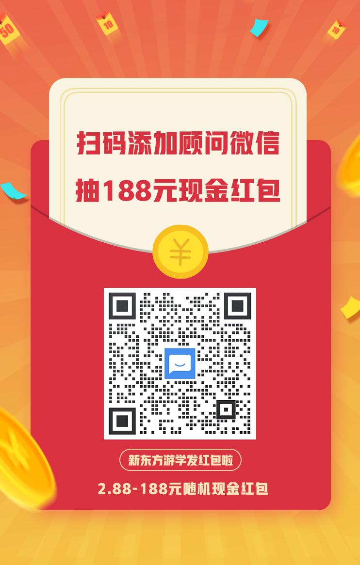 【重要通知】关乎所有天津新东方学员家长!