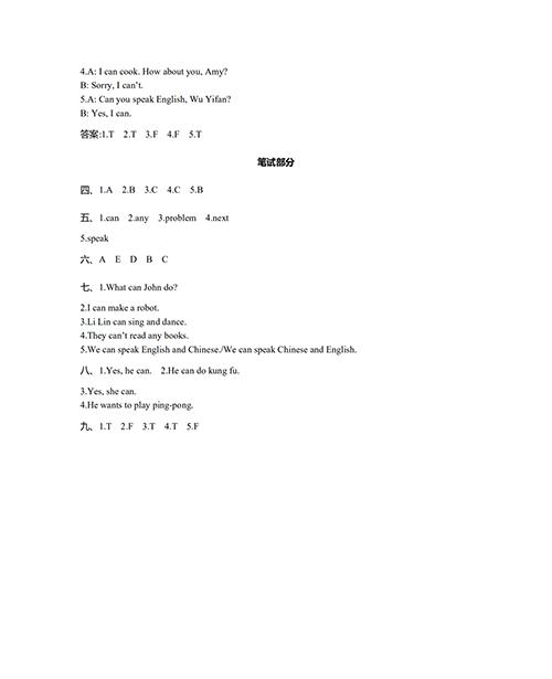 五年級英語單元測試卷