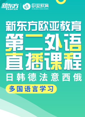 新東方小語種直播課