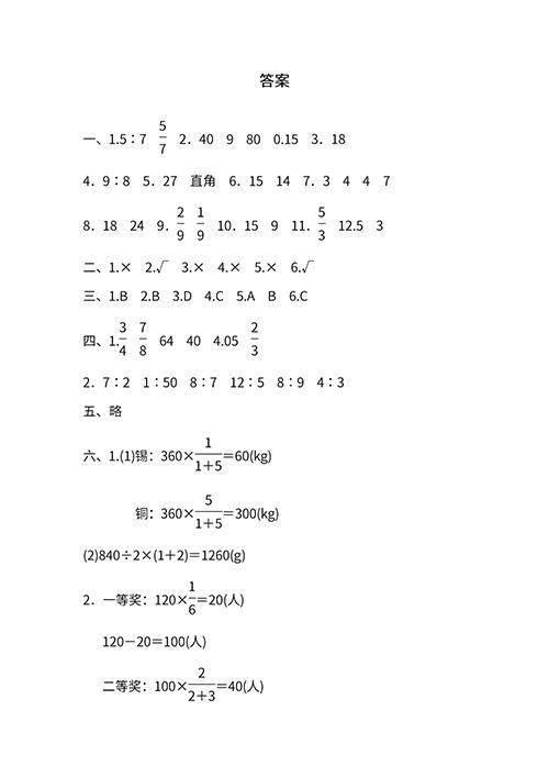 六年級數學單元測試卷