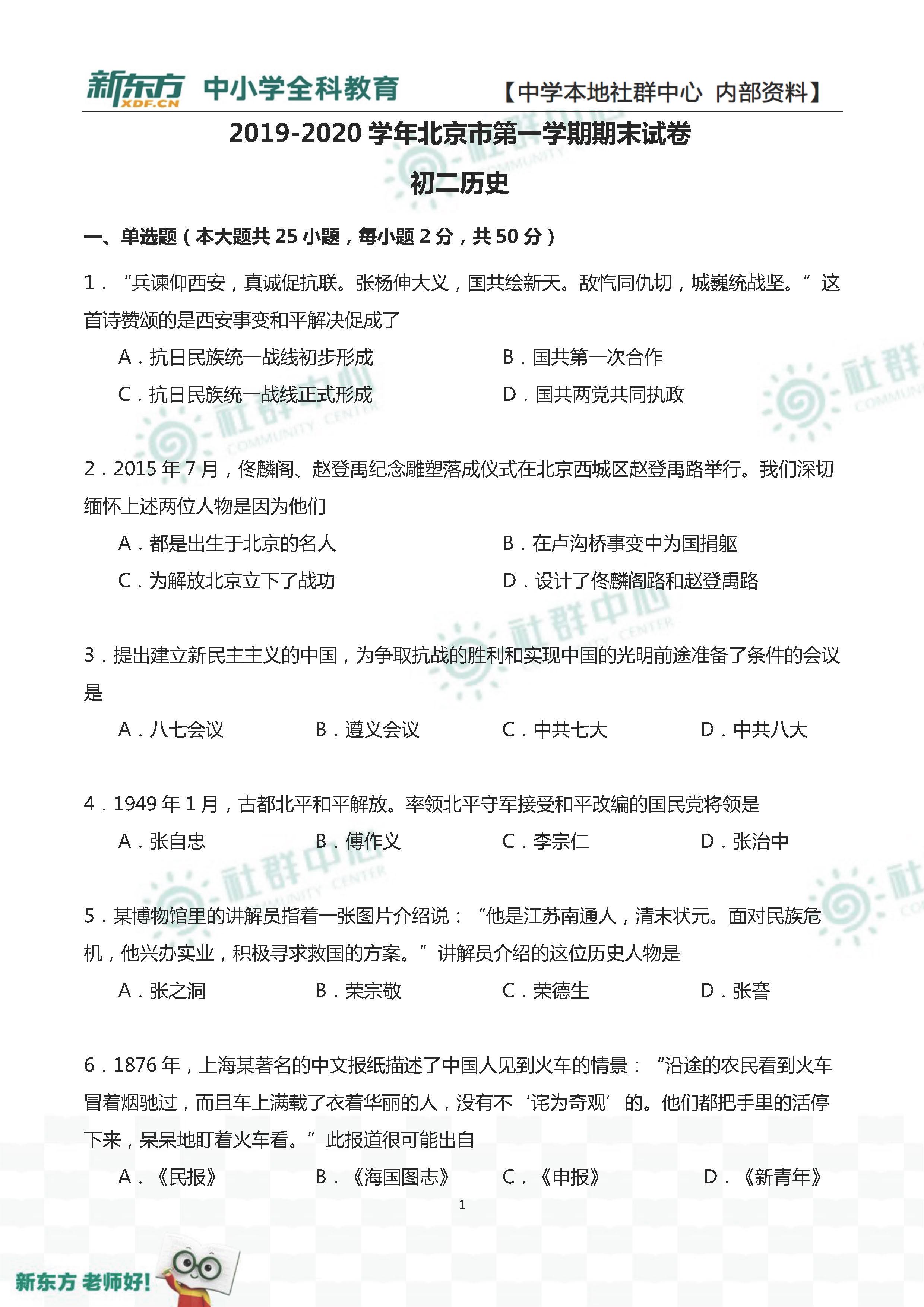 2019-2020北京市八年级上期末历史试题及答案(北京新东方版)