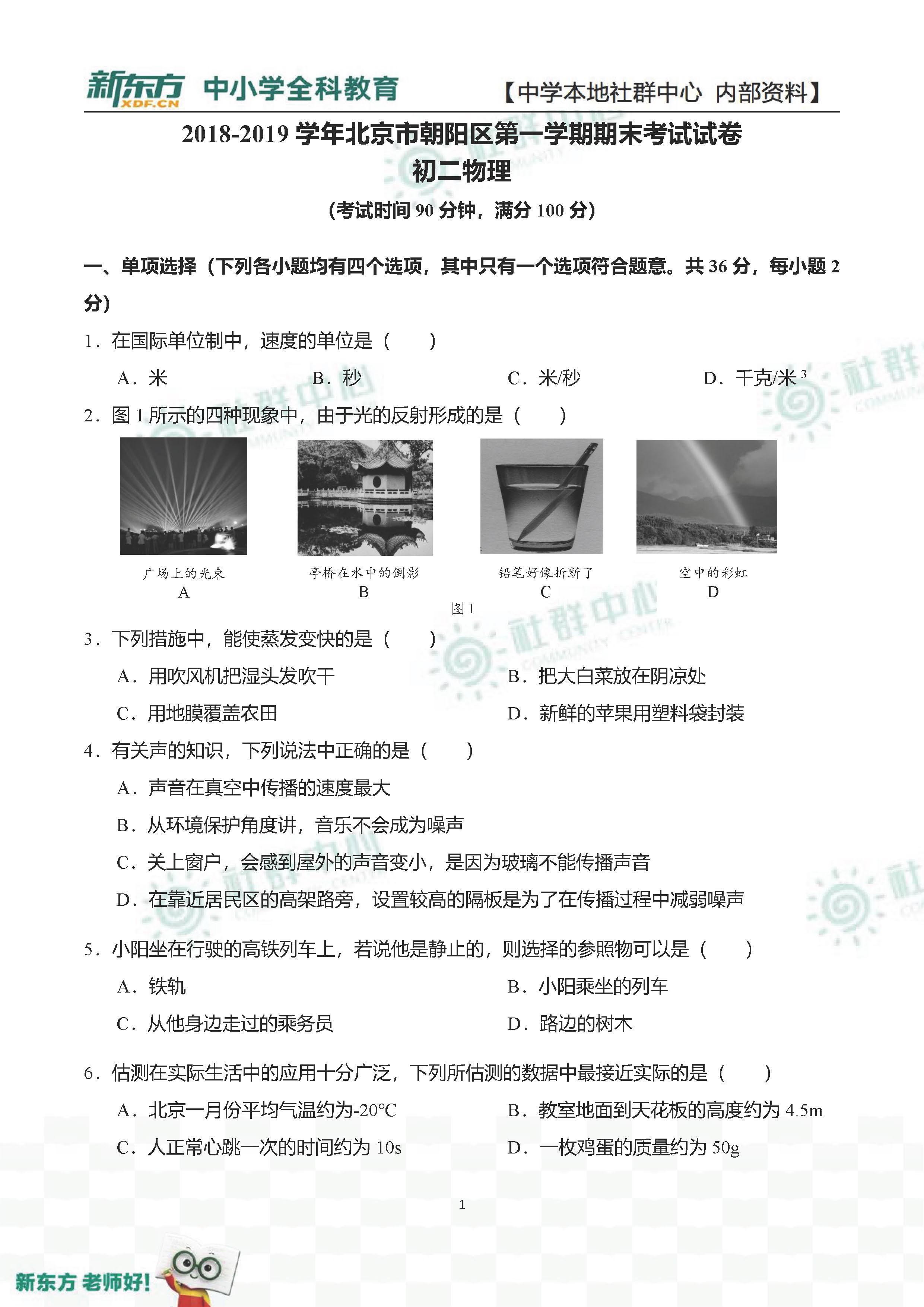 2019-2020北京朝阳区八年级上期末物理试题及答案(北京新东方版)