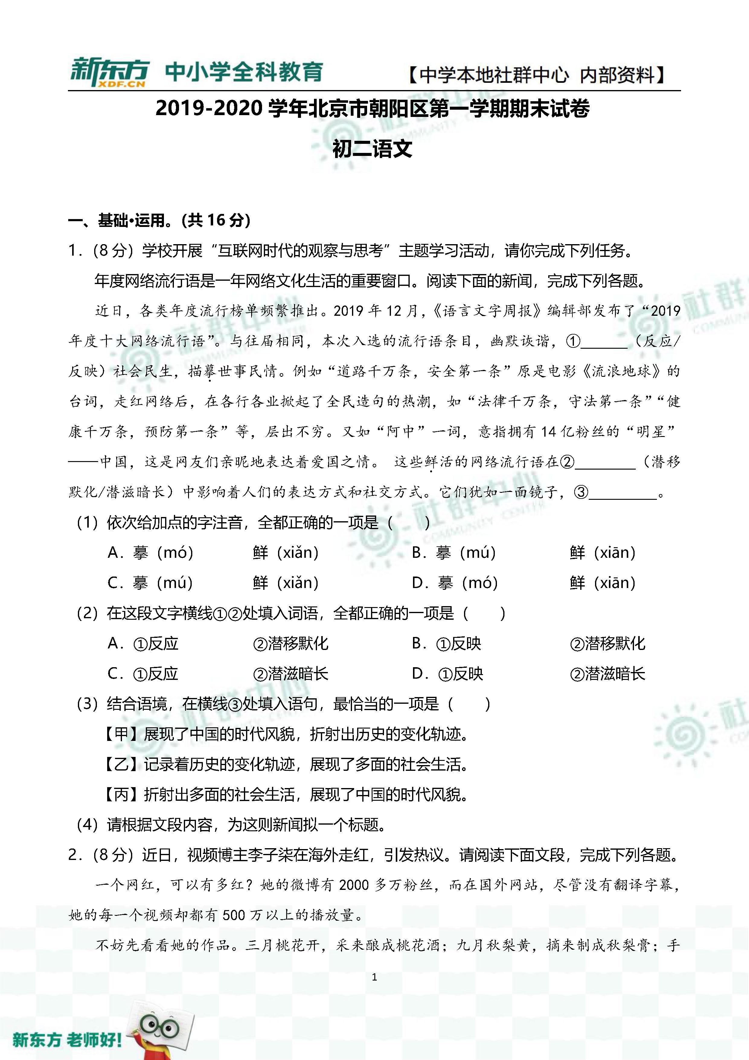 2019-2020北京朝阳区八年级上期末语文试题及答案(北京新东方版)