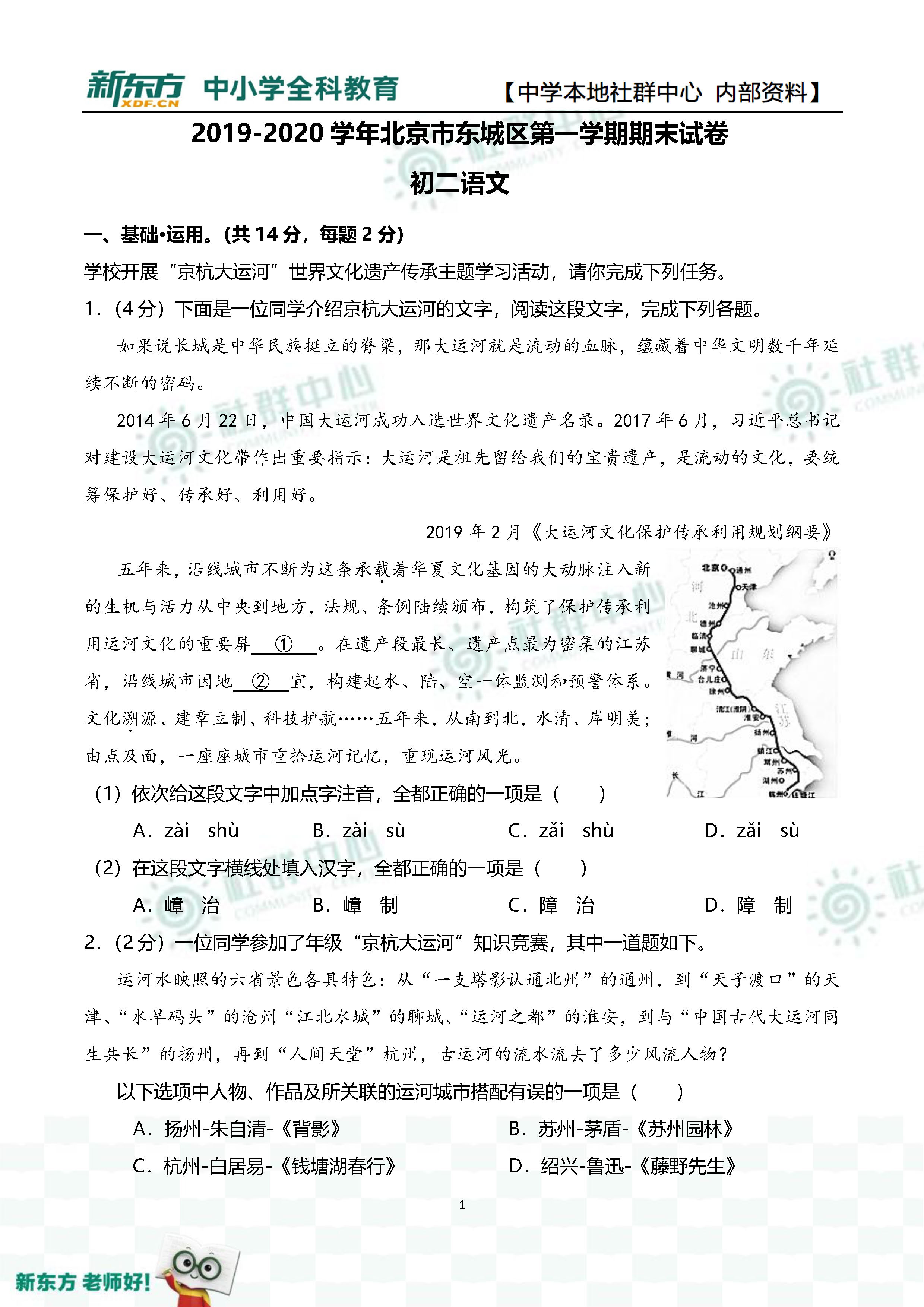 2019-2020北京东城区八年级上期末语文试题及答案(北京新东方版)
