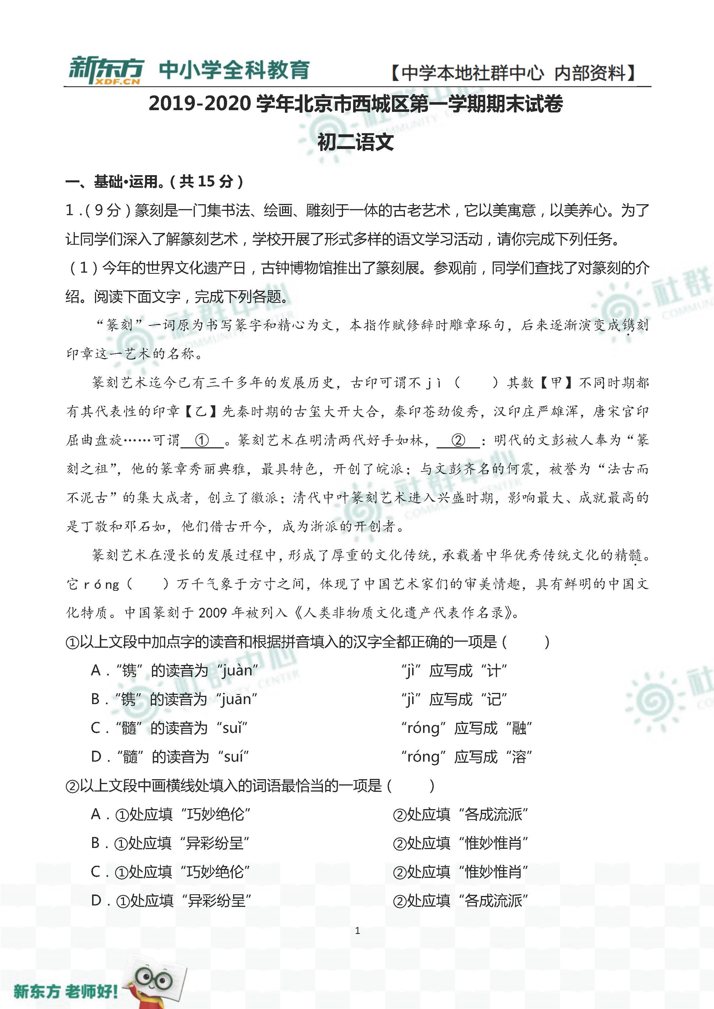 2019-2020北京西城区八年级上期末语文试题及答案(北京新东方版)