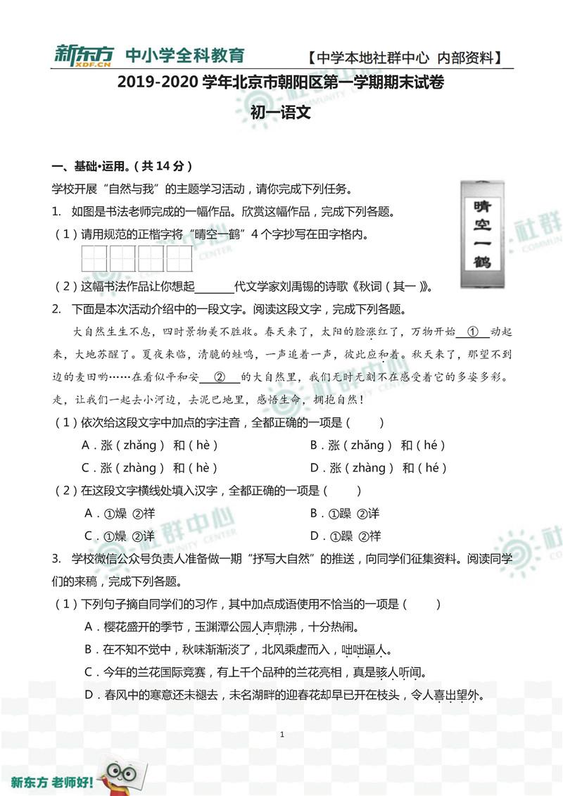 2019-2020北京朝阳七年级上期末语文试题及答案(北京新东方版)