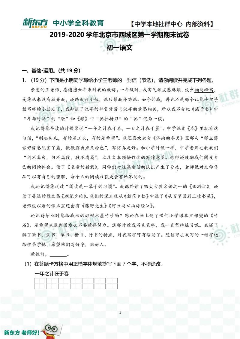2019-2020北京西城七年级上期末语文试题及答案(北京新东方版)