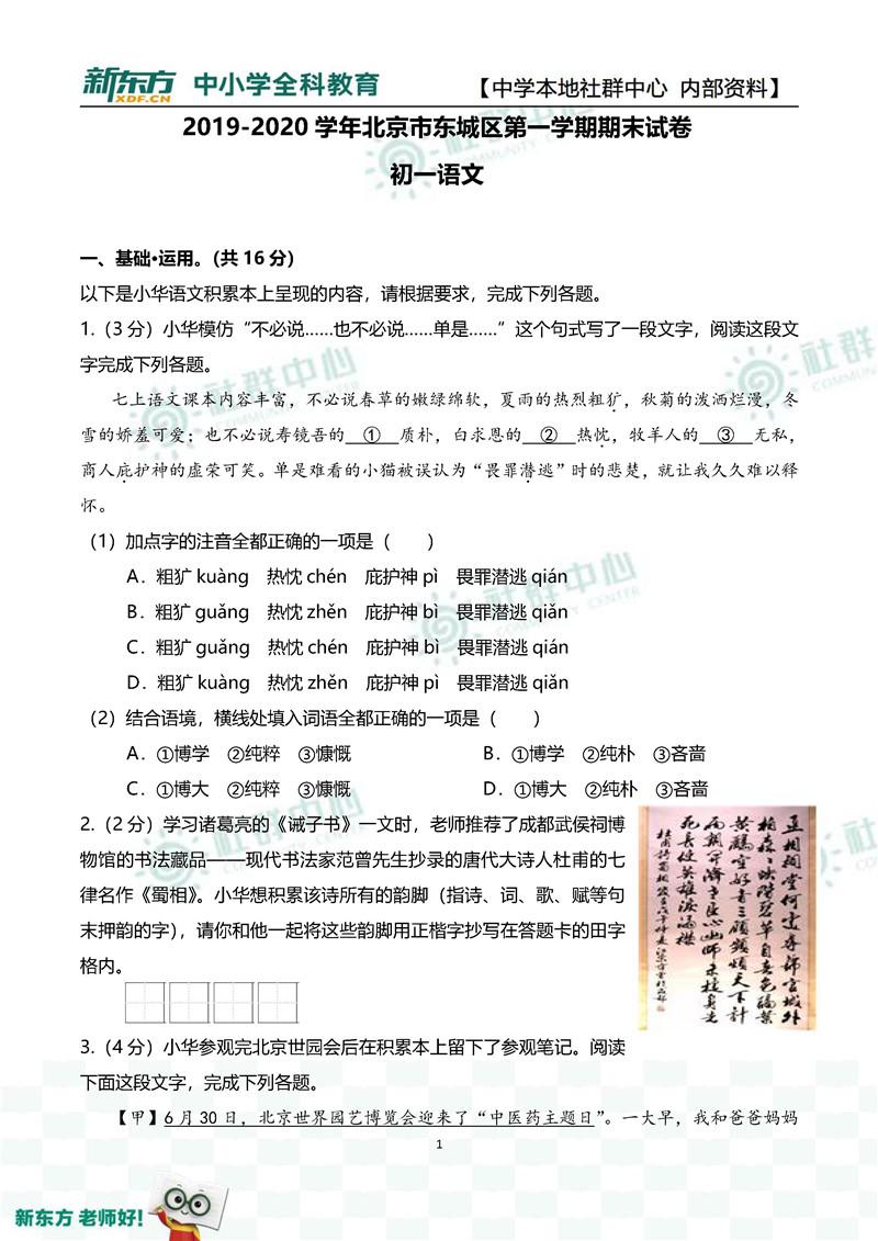 2019-2020北京东城七年级上期末语文试题及答案(北京新东方版)