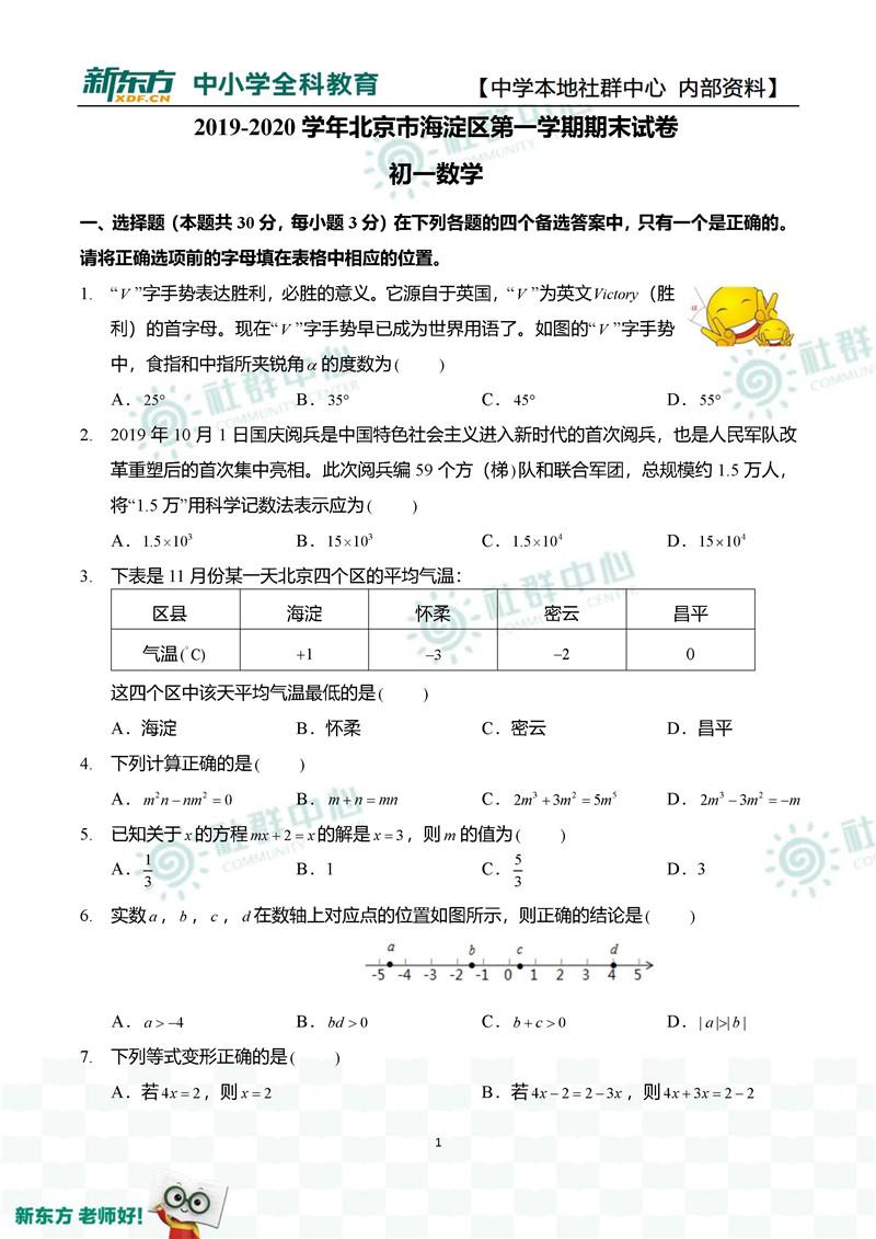 2019-2020北京海淀七年级上期末数学试题及答案(北京新东方版)