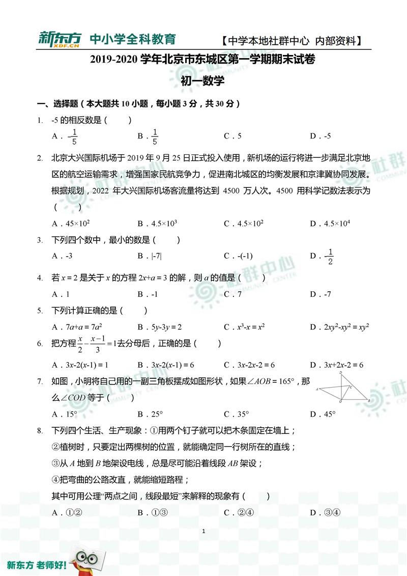 2019-2020北京东城七年级上期末数学试题及答案(北京新东方版)