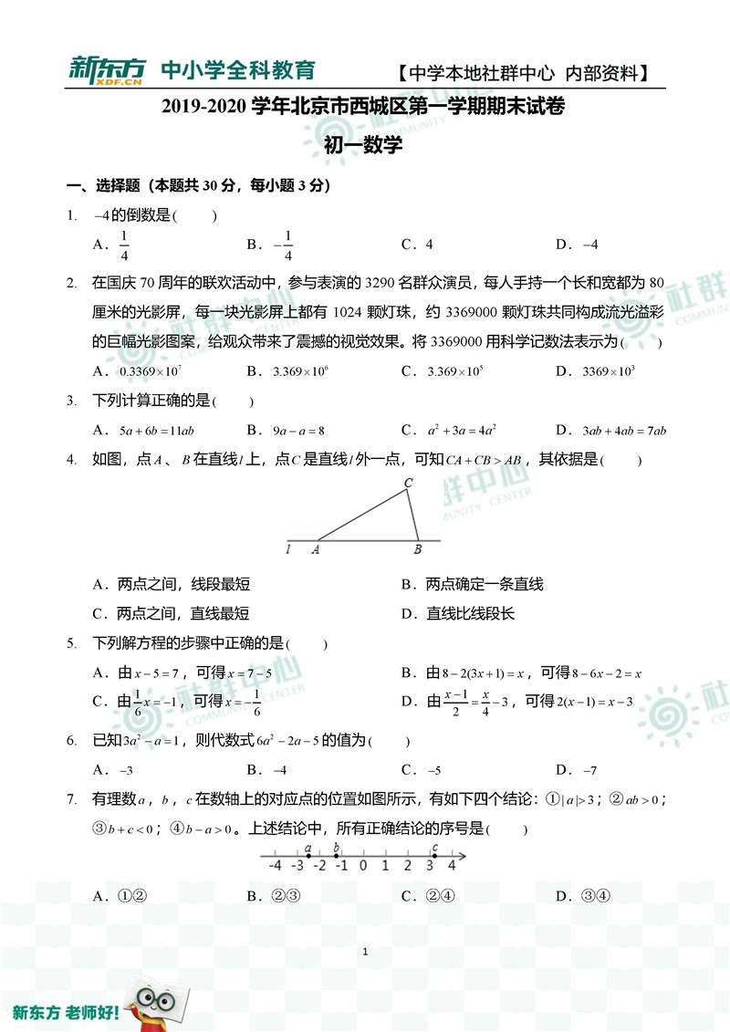 2019-2020北京西城七年级上期末数学试题及答案(北京新东方版)