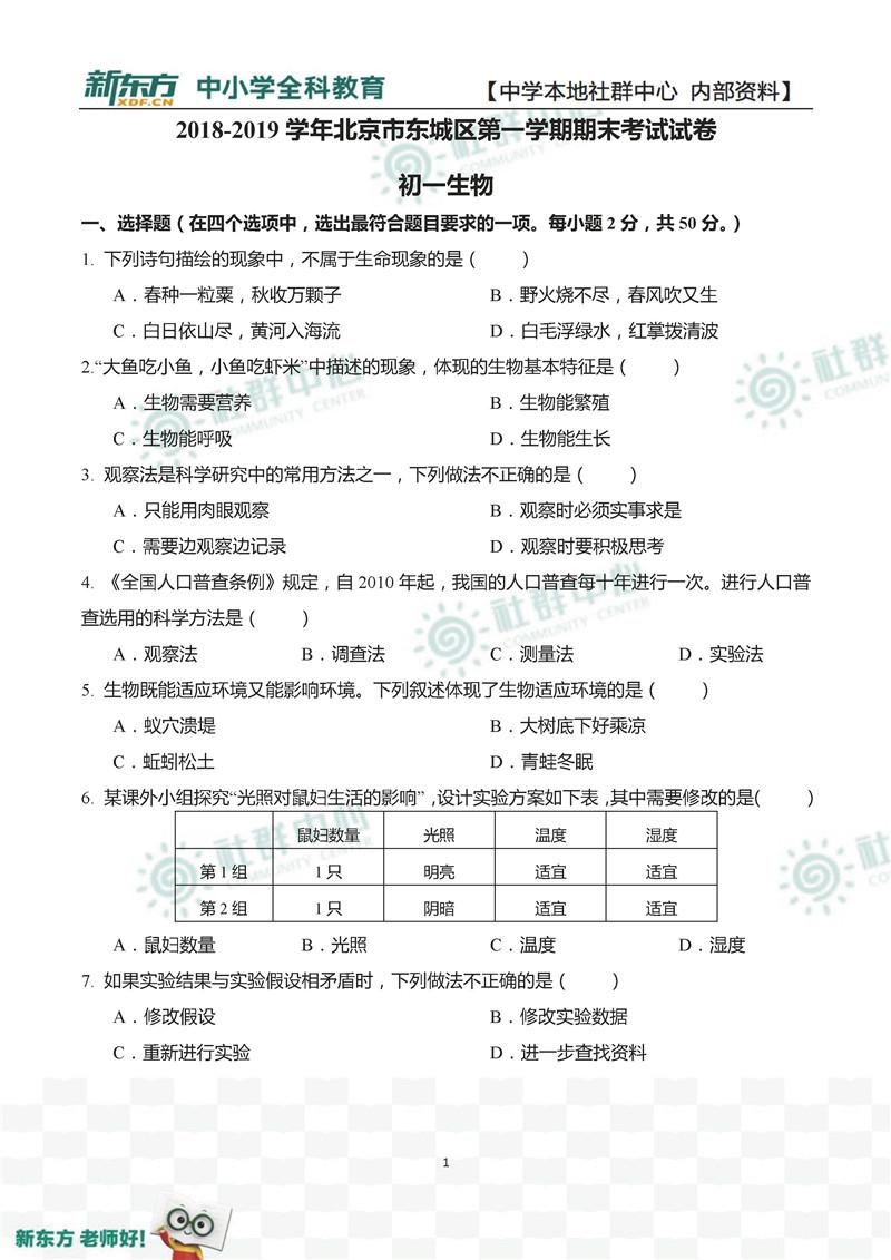 2019-2020北京东城七年级上期末生物试题及答案(北京新东方版)