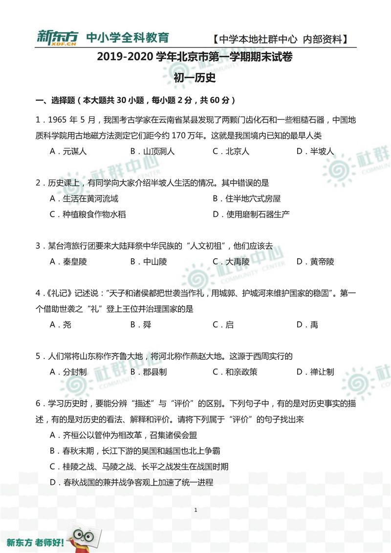 2019-2020北京七年级上期末历史试题及答案(北京新东方版)