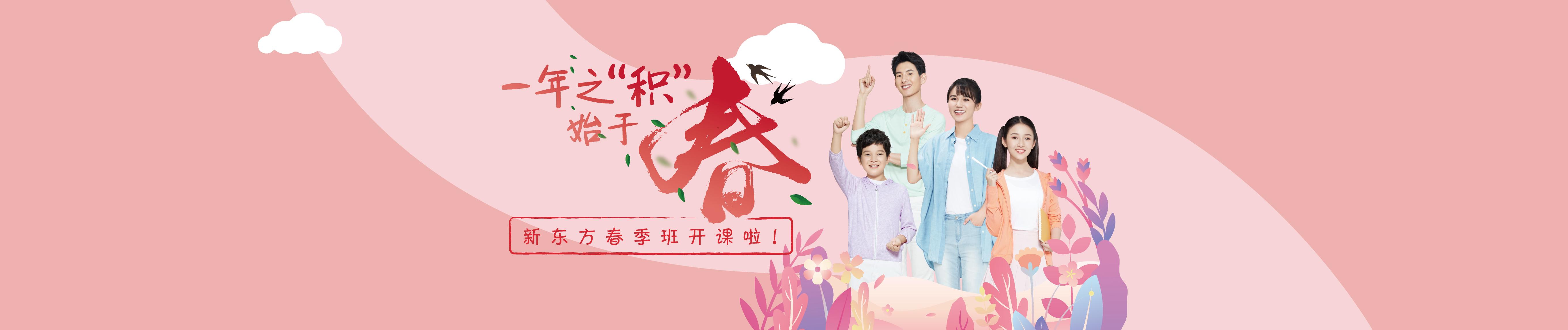 重庆新东方春季班