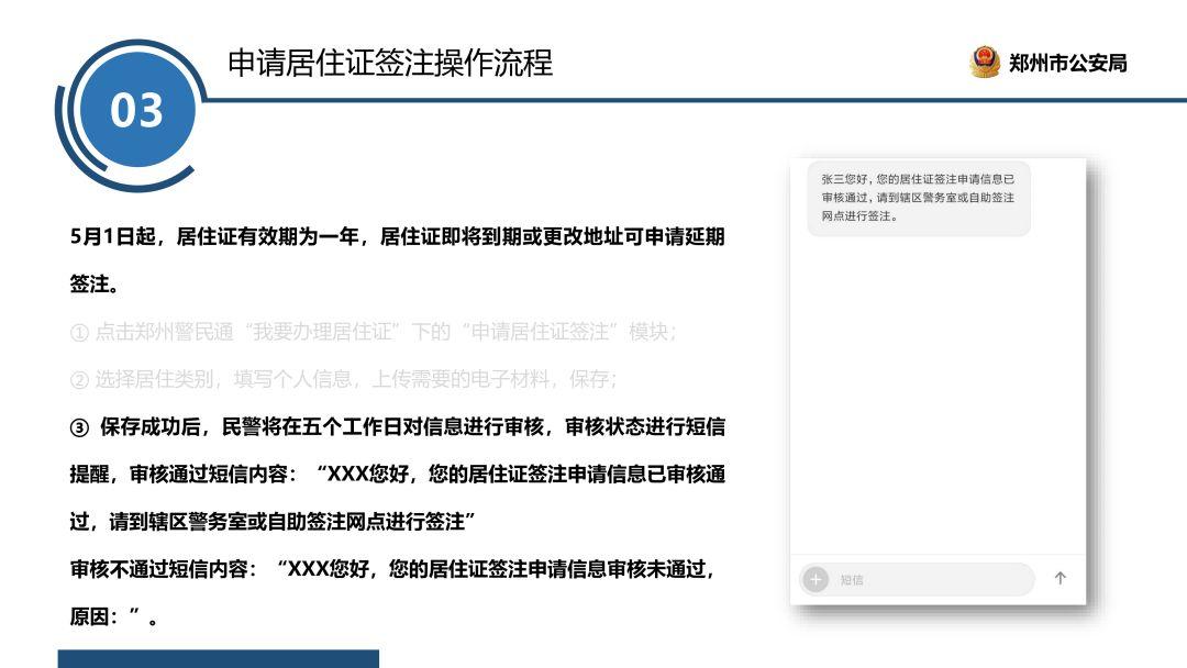 郑州市居住证办理流程