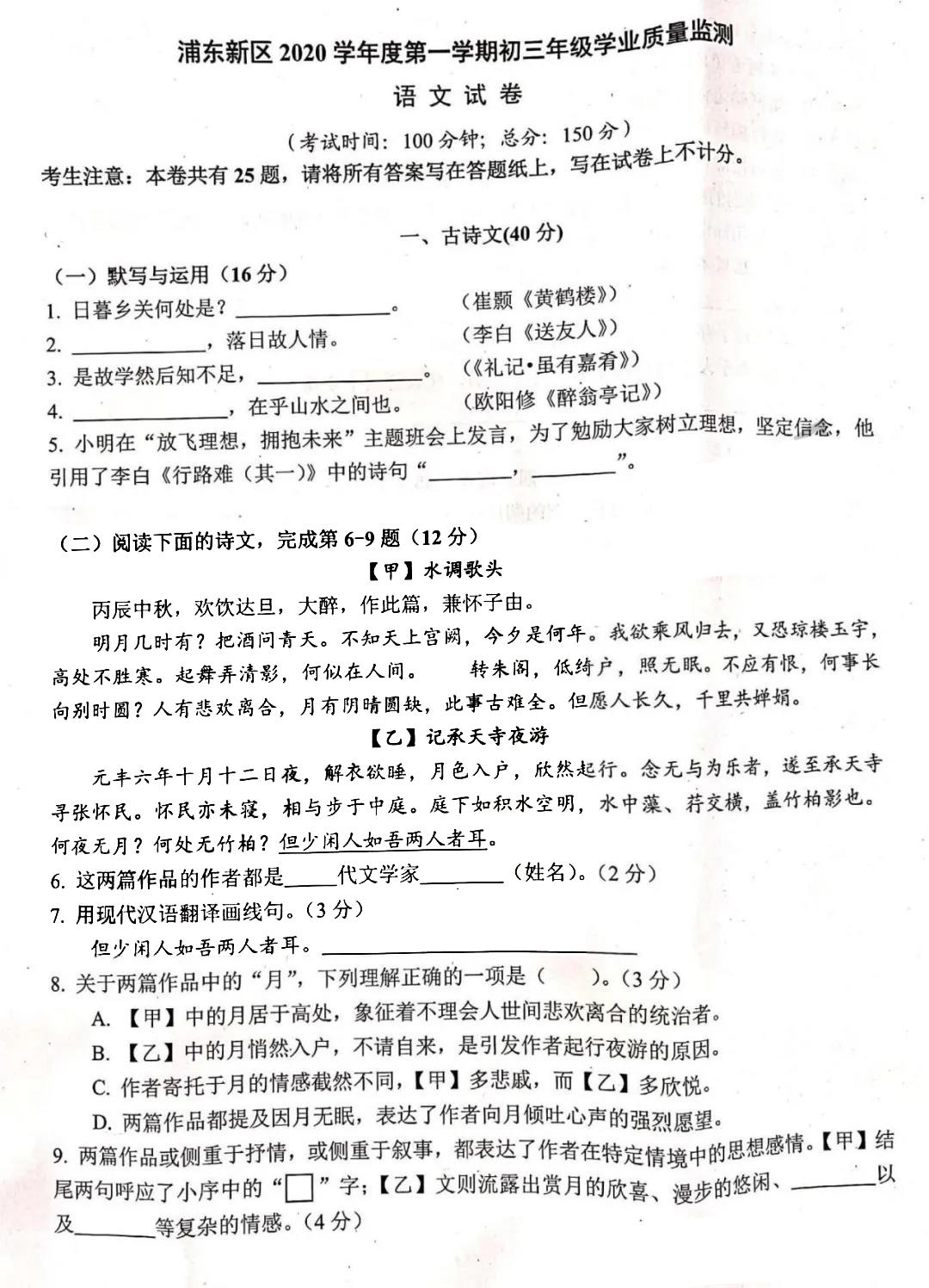 2021上海浦东新区一模语文试题及答案(初三期末)