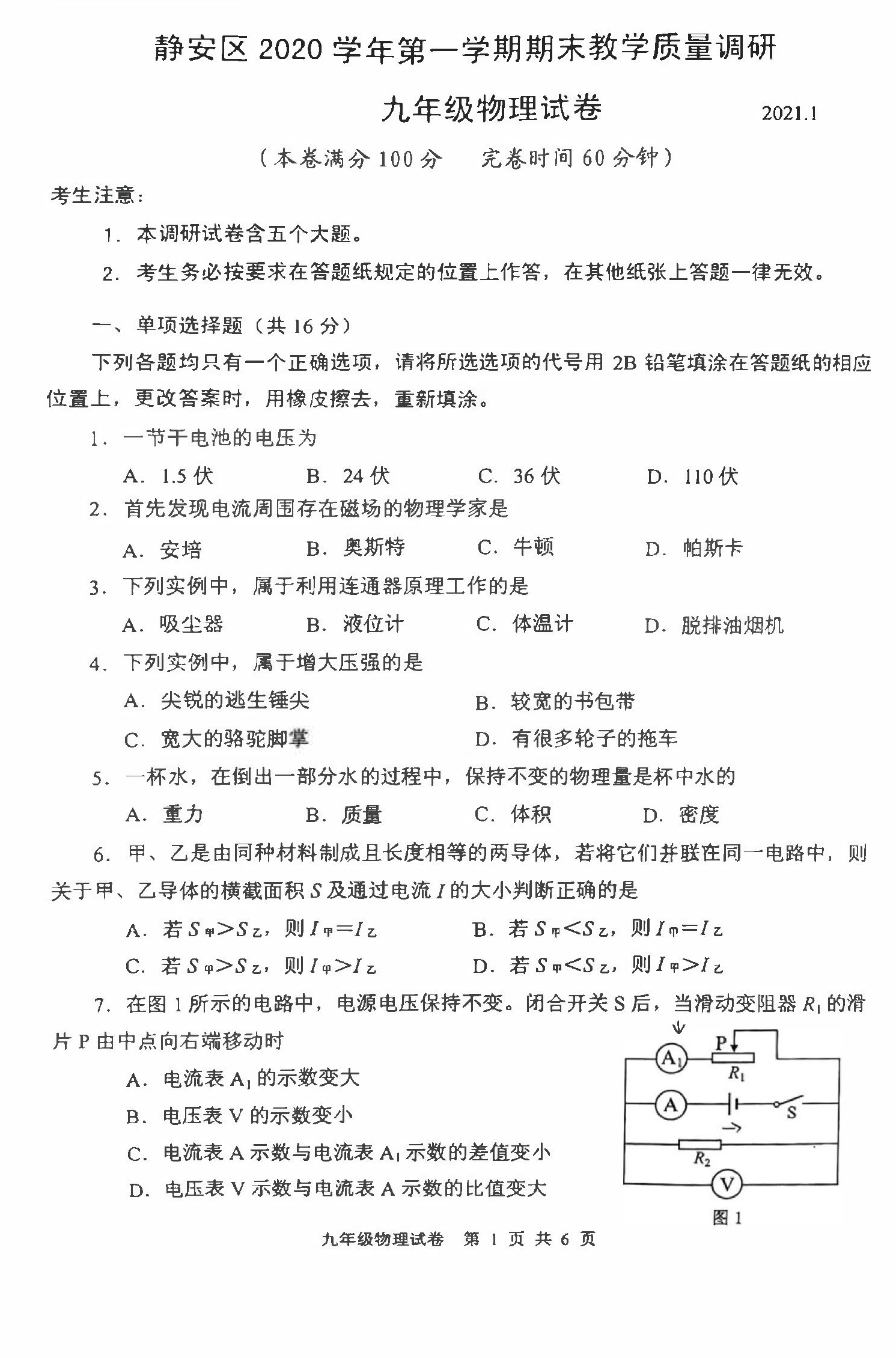 2021上海静安一模物理试题及答案(初三期末)