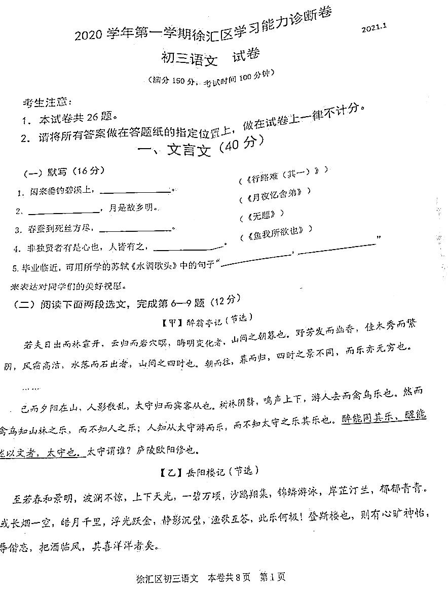 2021上海徐汇一模语文试题及答案(初三期末)