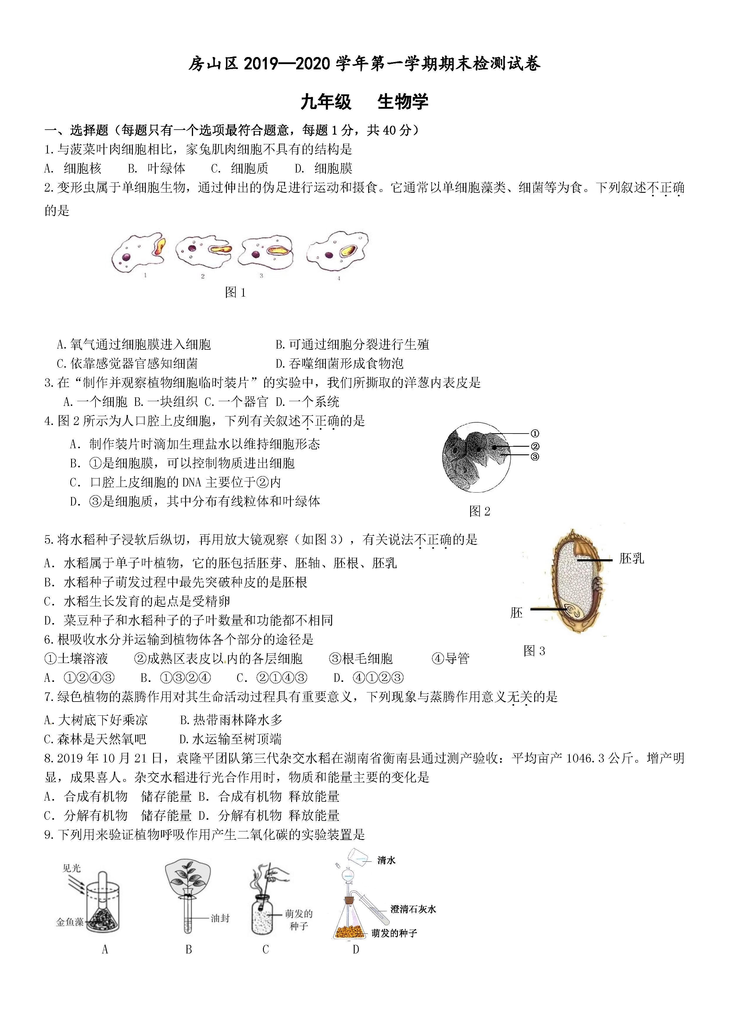2020北京房山初三上期末生物试题及答案(图片版)