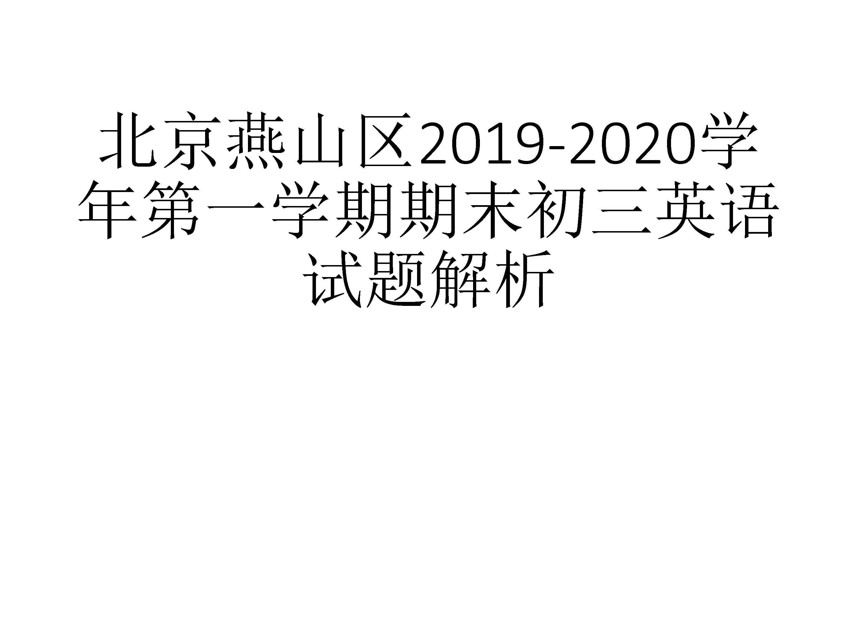 2020北京燕山初三上期末英语试题及答案(图片版)