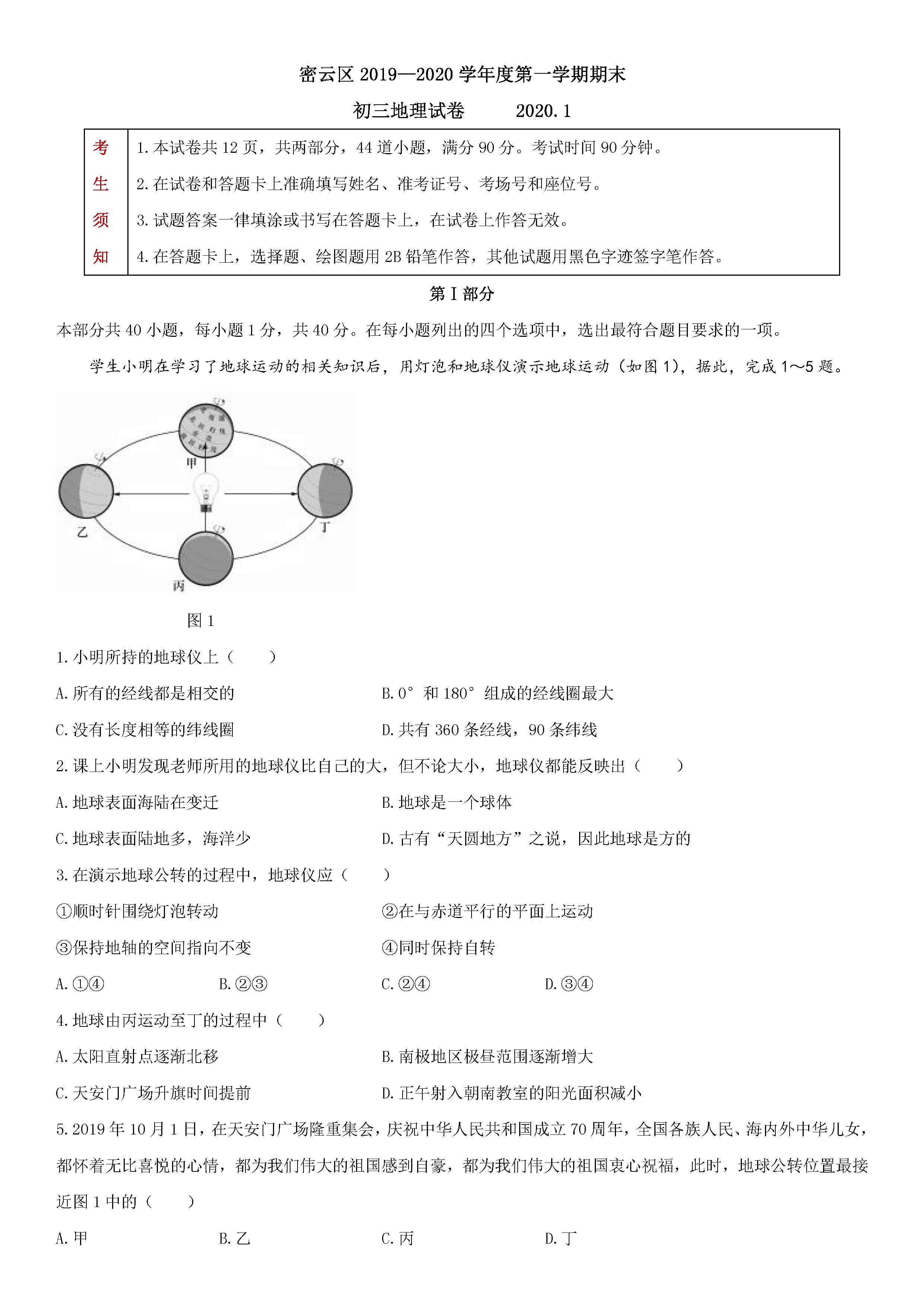 2020北京密云初三上期末地理试题及答案(图片版)