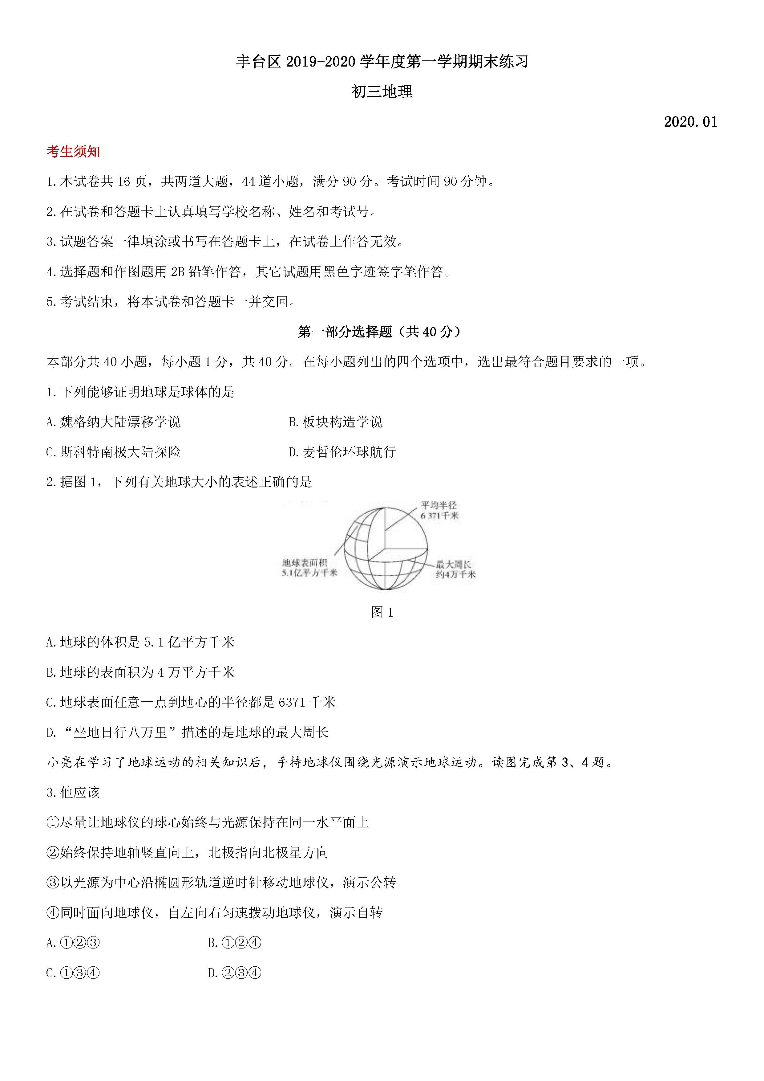 2020北京丰台初三上期末地理试题及答案(图片版)