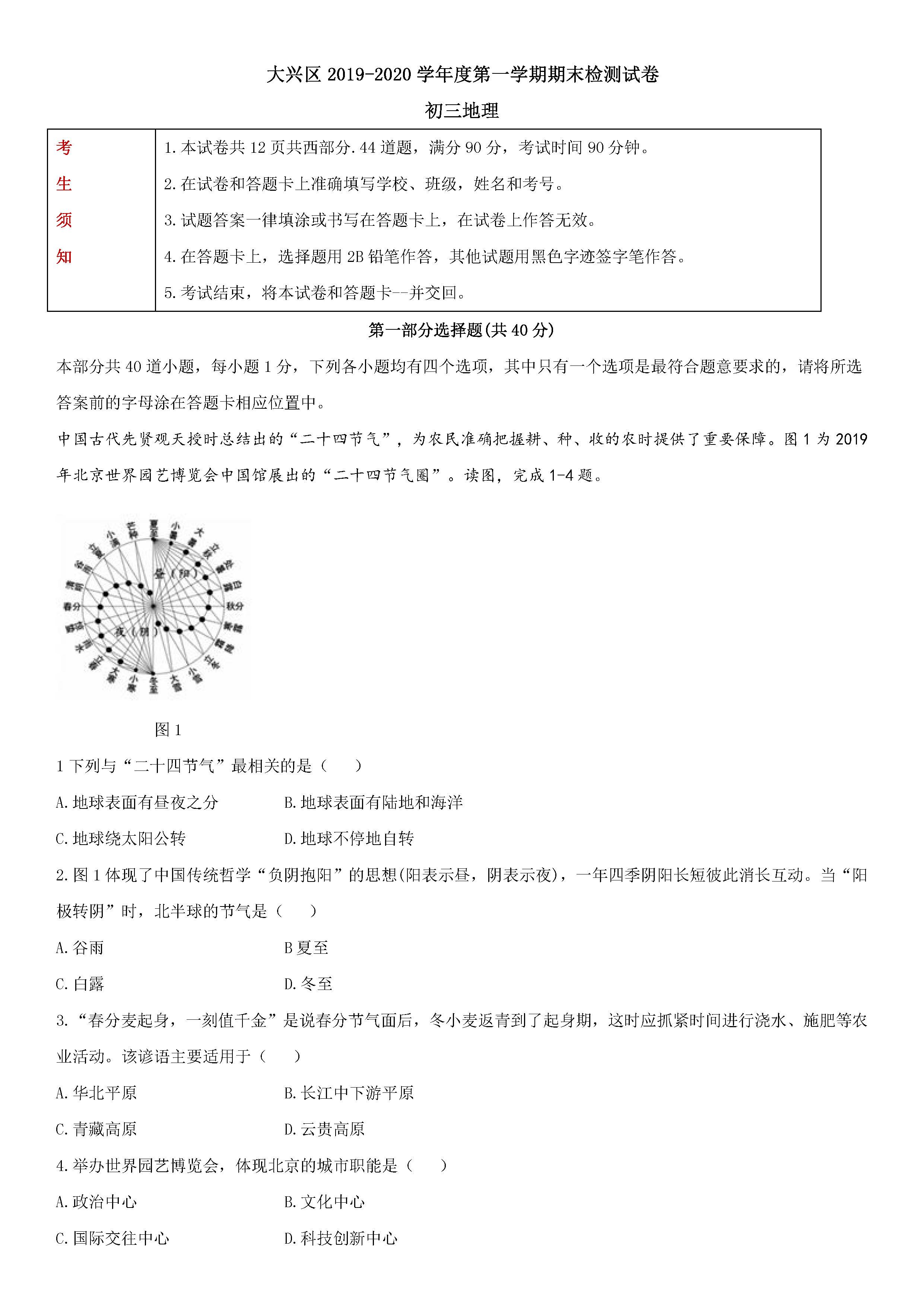 2020北京大兴初三上期末地理试题及答案(图片版)