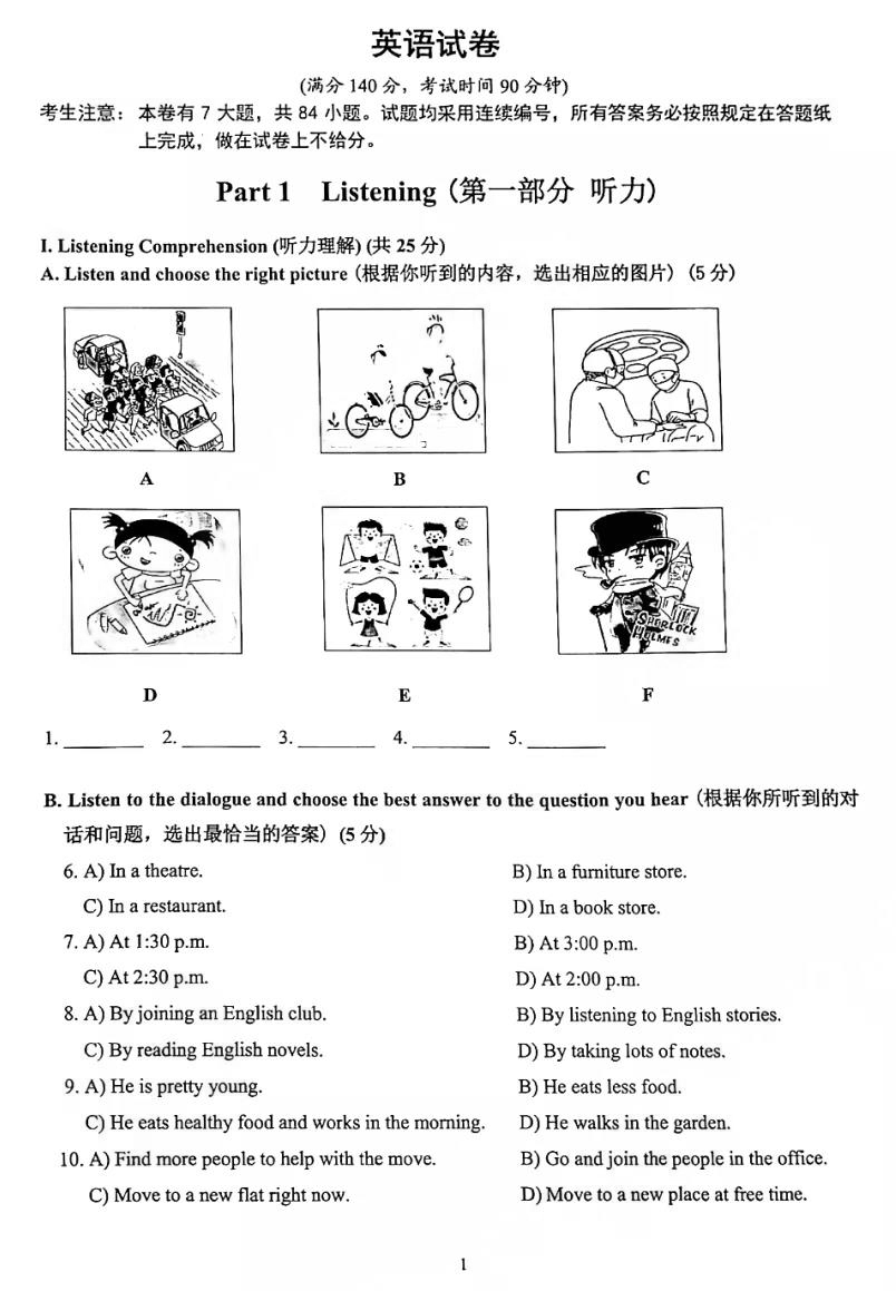 2021上海嘉定一模英语试题及答案(初三期末)