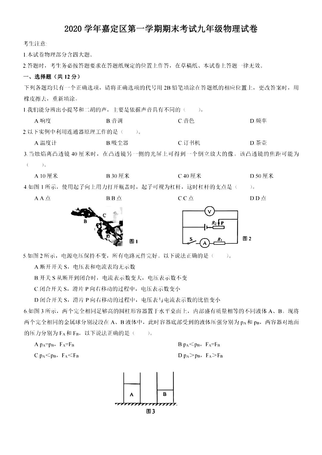 2021上海嘉定一模物理试题及答案(初三期末)