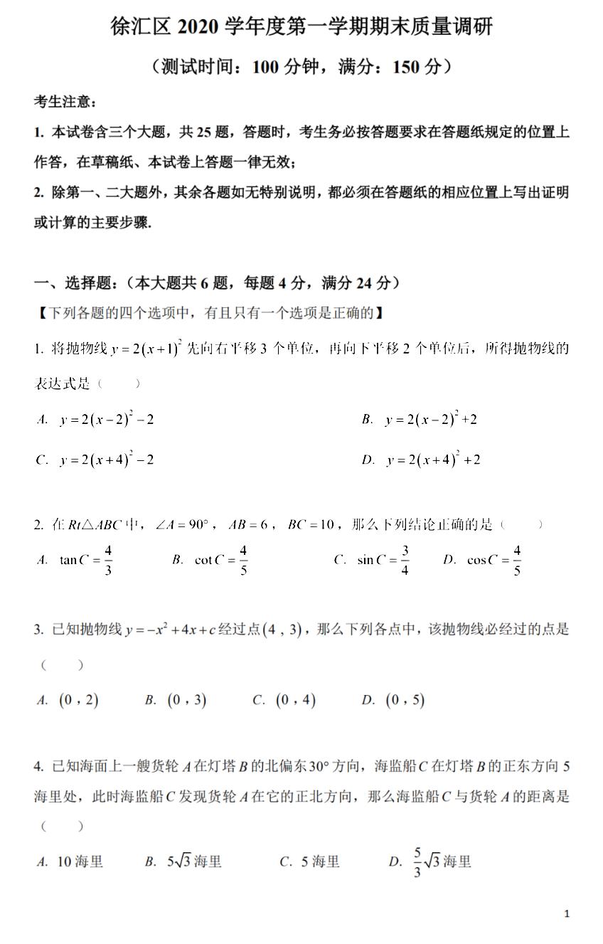 2021上海徐汇一模数学试题及答案(初三期末)