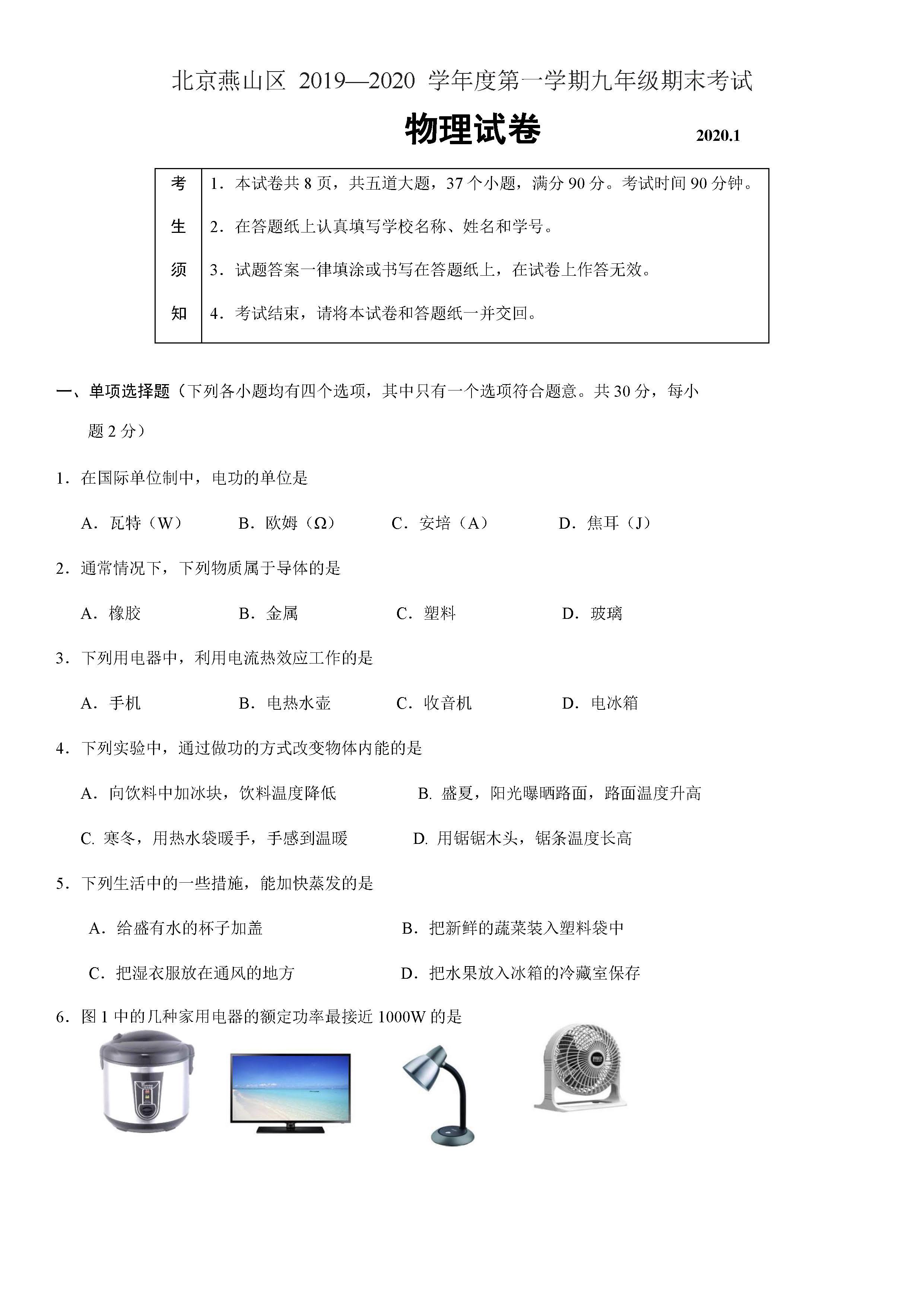 2020北京燕山初三上期末物理试题及答案(图片版)