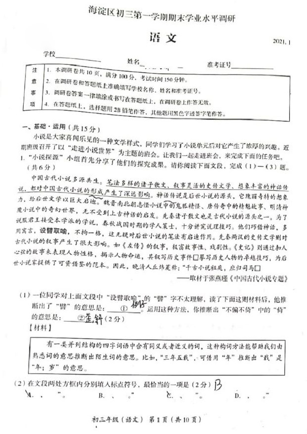 2021北京海淀初三上期末语文试题及答案