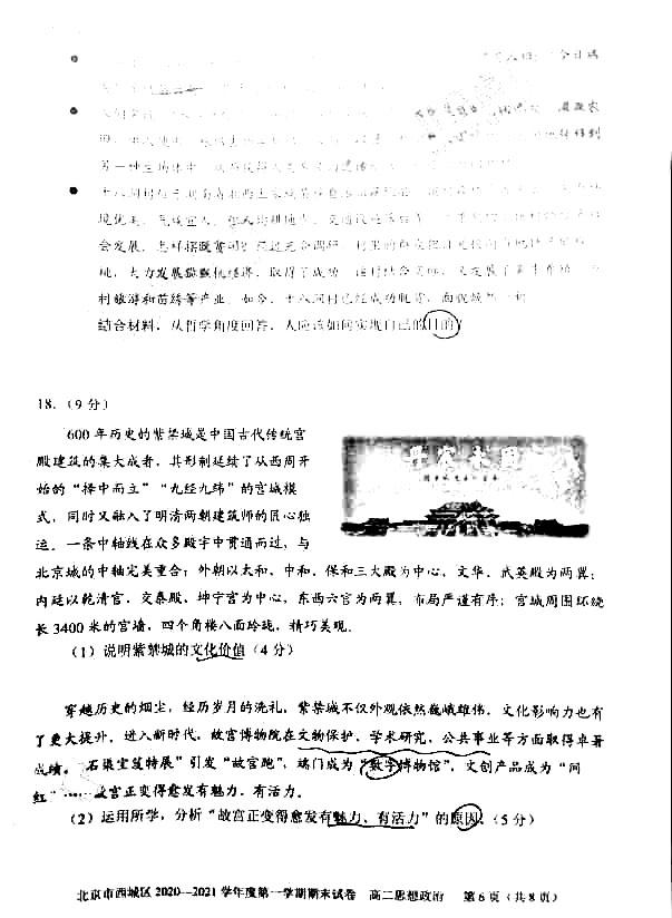 2020-2021年北京西城高二期末政治试卷答案解析
