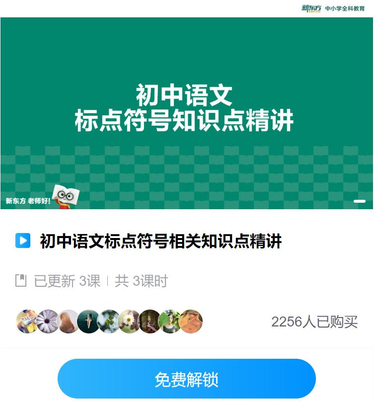 初中语文标点符号相关知识点精讲