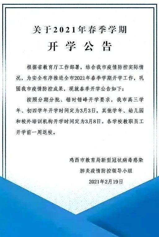 2021黑龙江鸡西中小学春季开学时间安排