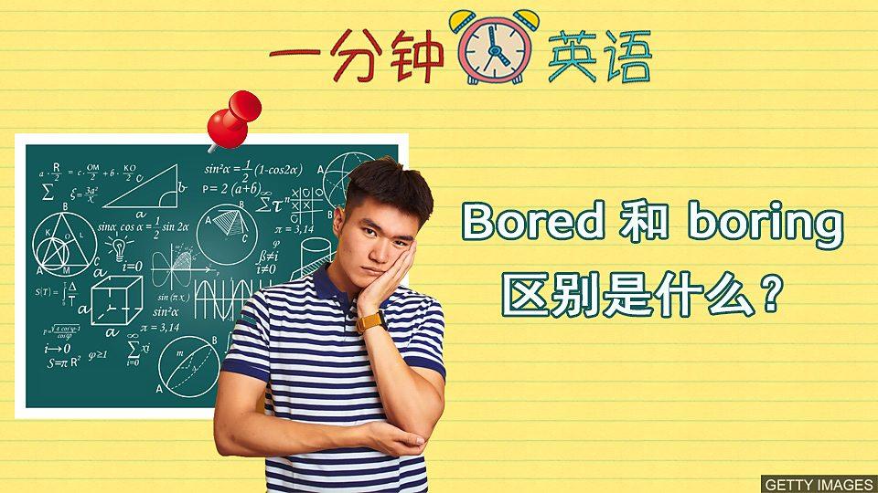 Bored 和 boring 区别是什么?Bored 和 boring 区别是什么?