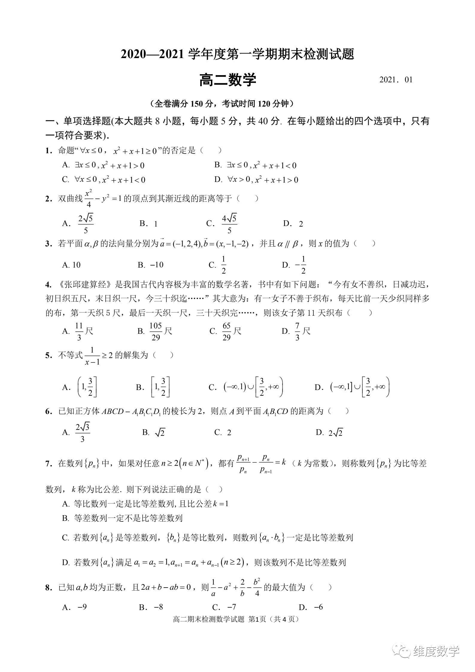 江苏省扬州市2020-2021学年度第一学期高二期末检测数学试题图1