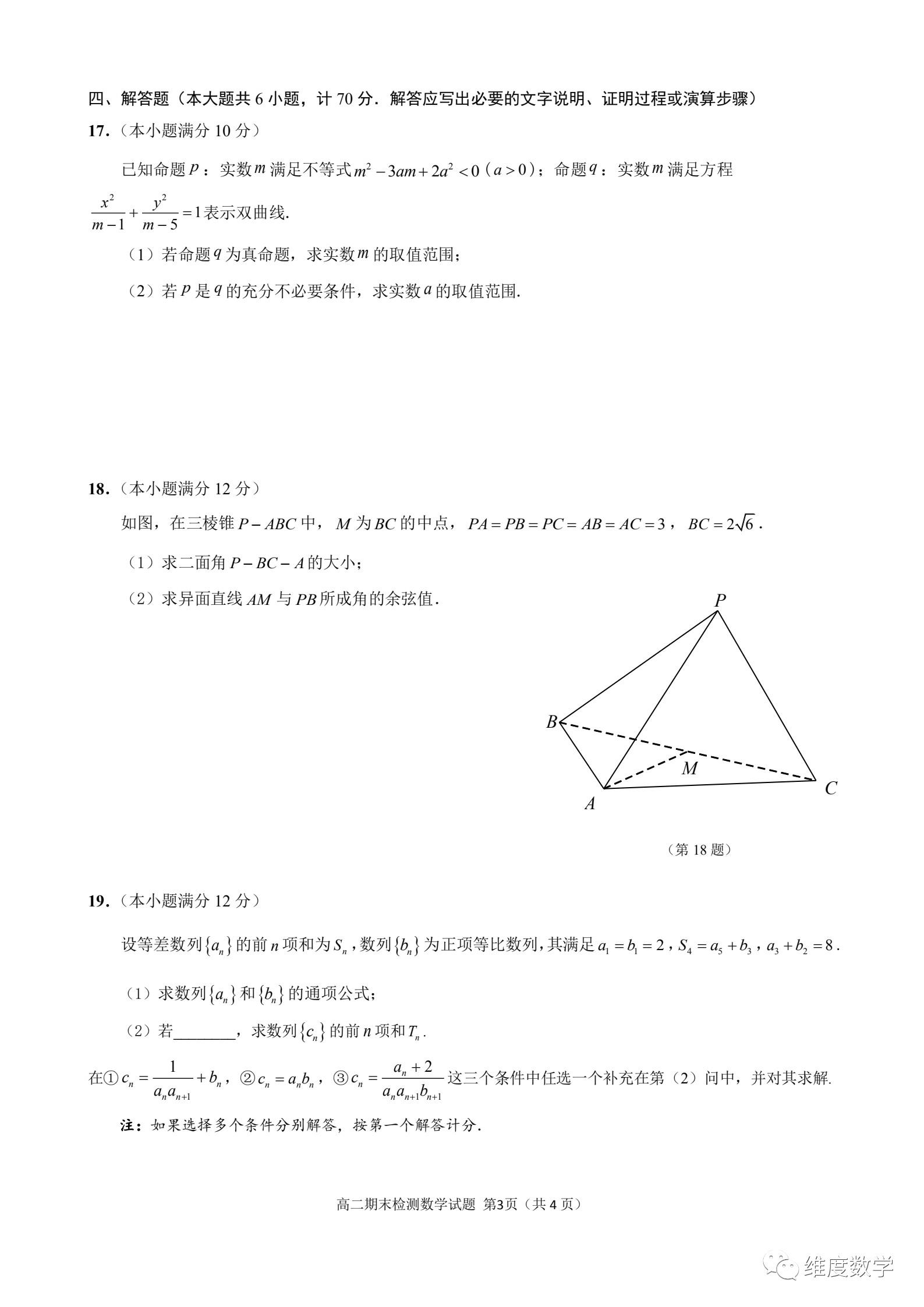 江苏省扬州市2020-2021学年度第一学期高二期末检测数学试题图3