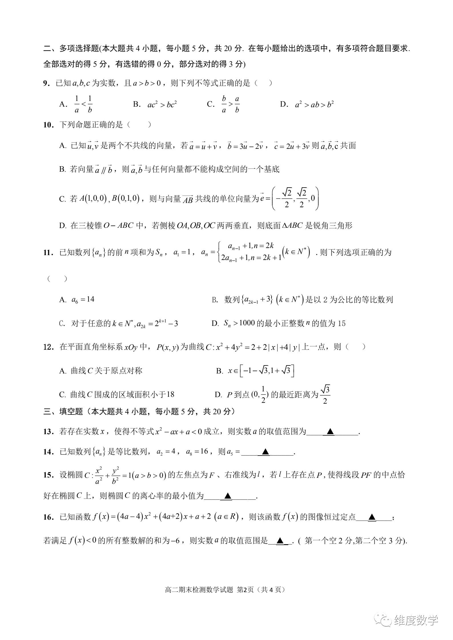 江苏省扬州市2020-2021学年度第一学期高二期末检测数学试题图2